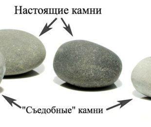 съедобные камни как приготовить как сделать